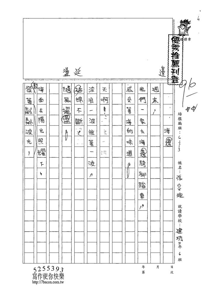 107W3208張容瑄 (1).jpg