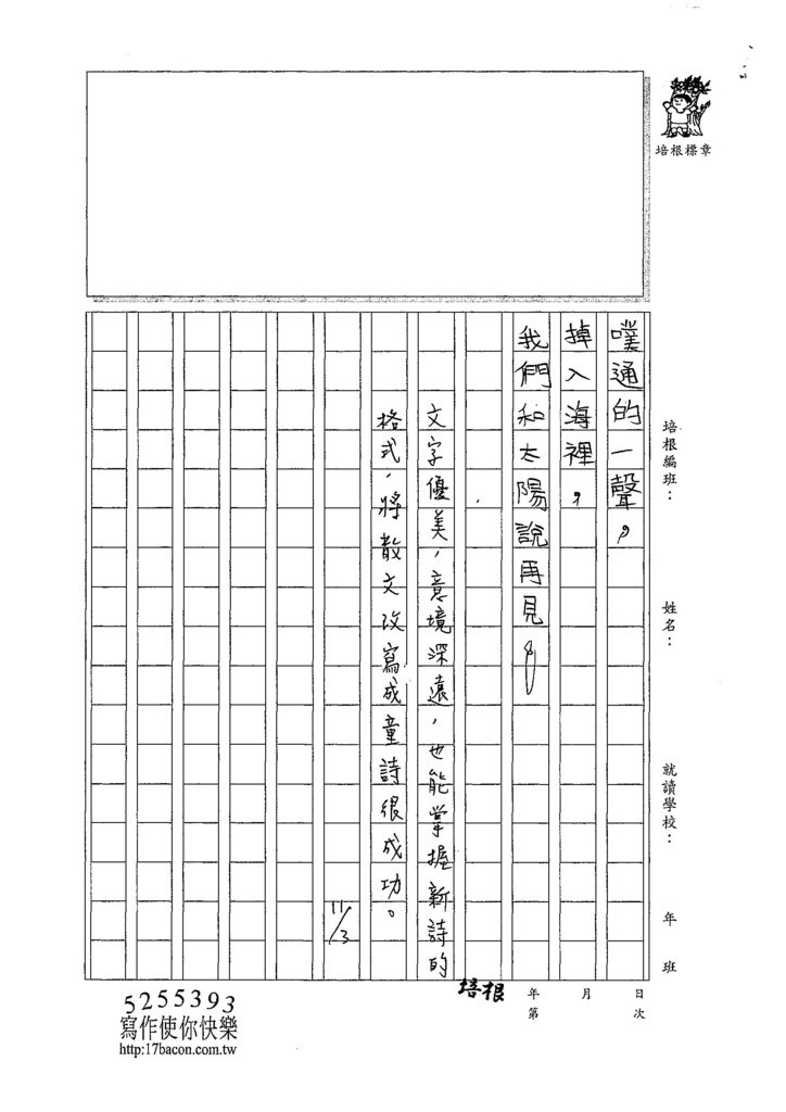 107W3208張容瑄 (4).jpg