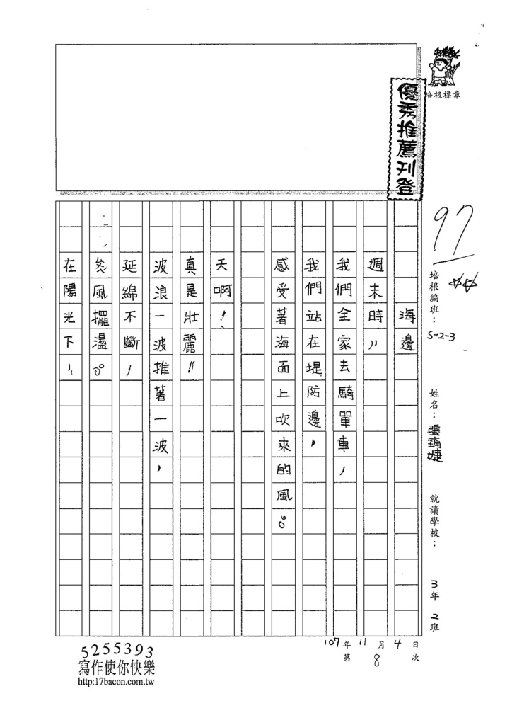 107W3208張筠婕 (1).jpg