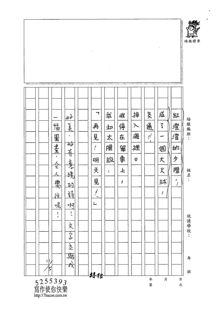 107W3208張筠婕 (4).jpg