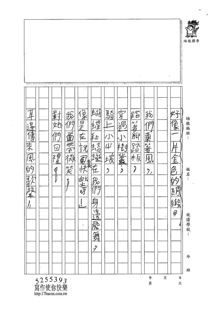 107W3208陳立瑾 (2).jpg