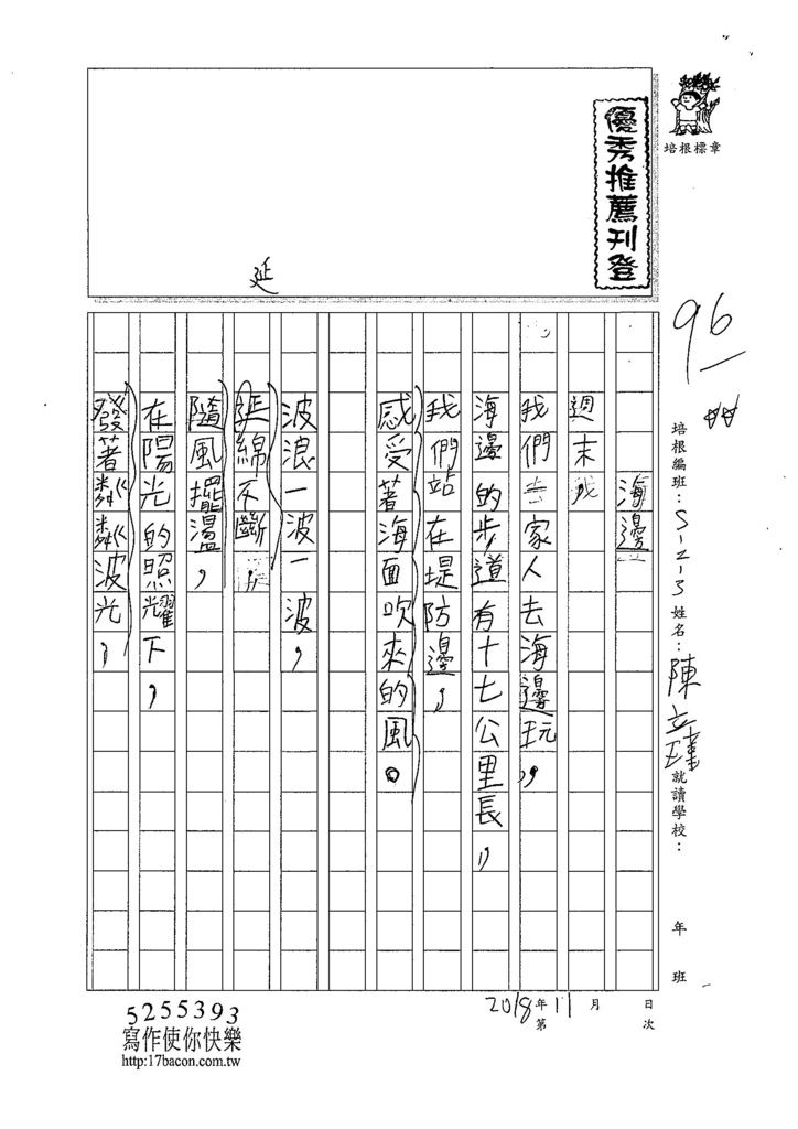 107W3208陳立瑾 (1).jpg
