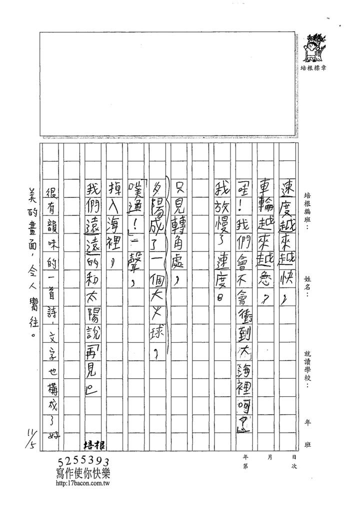 107W3208陳立瑾 (3).jpg