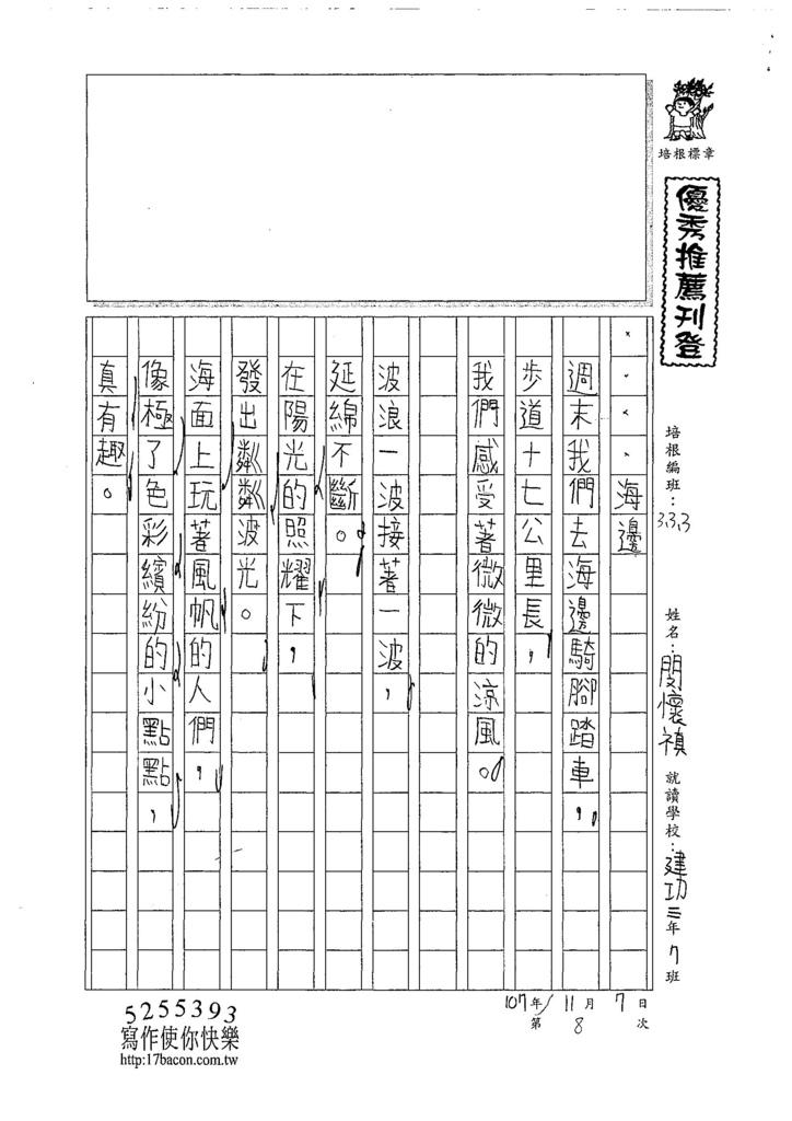 107W3208閔懷禛 (1).jpg