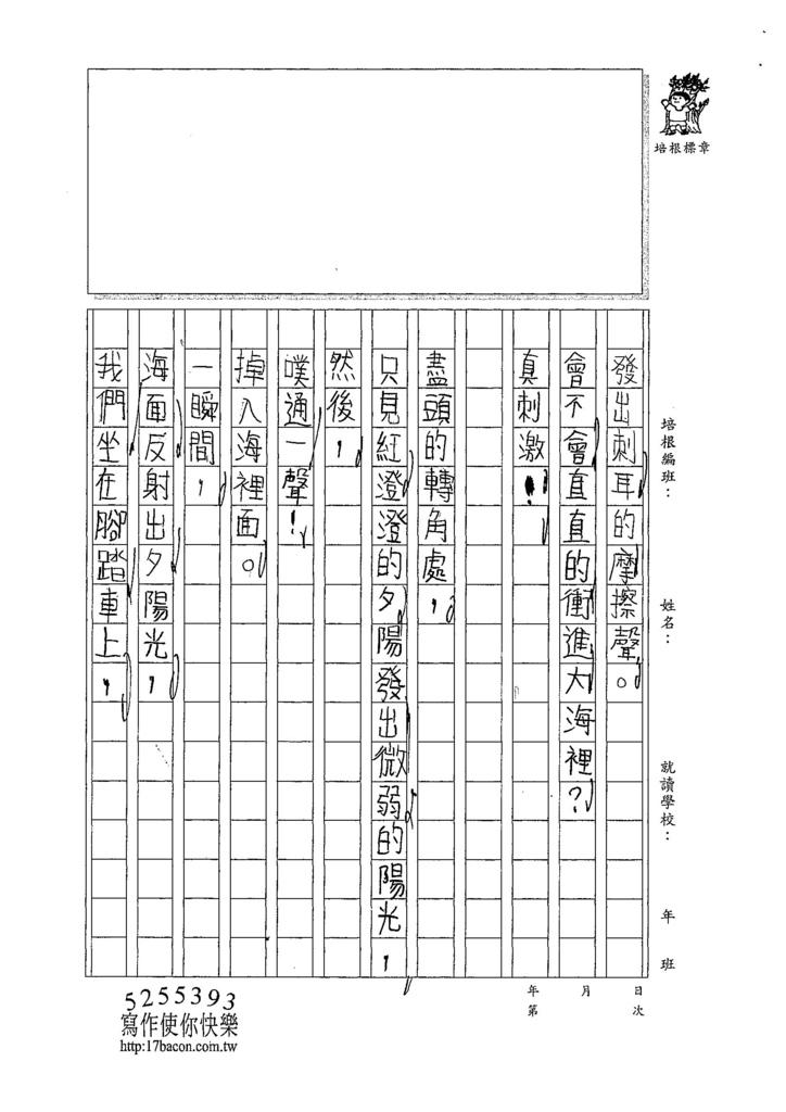 107W3208閔懷禛 (3).jpg