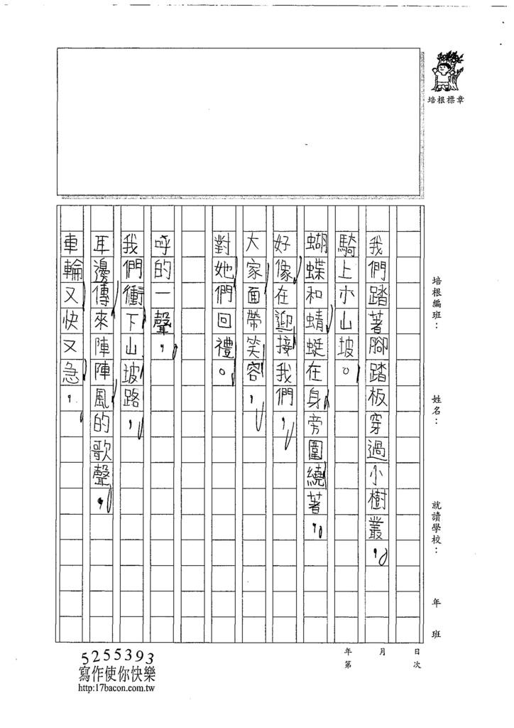 107W3208閔懷禛 (2).jpg