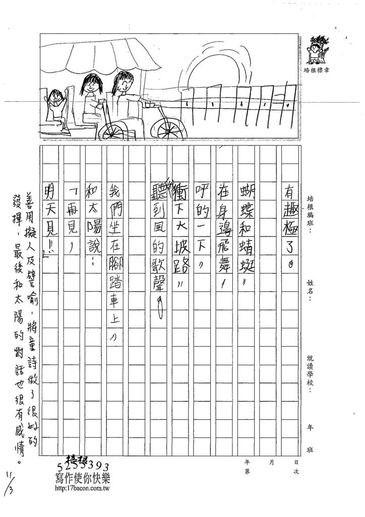 107W3208劉宥萱 (2).jpg