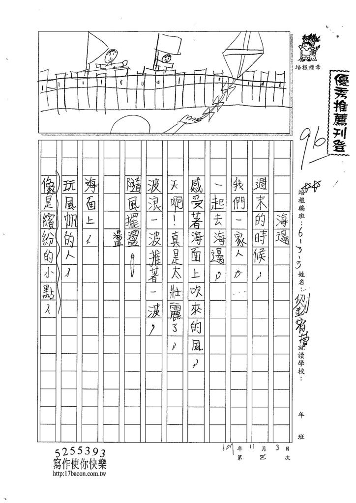 107W3208劉宥萱 (1).jpg