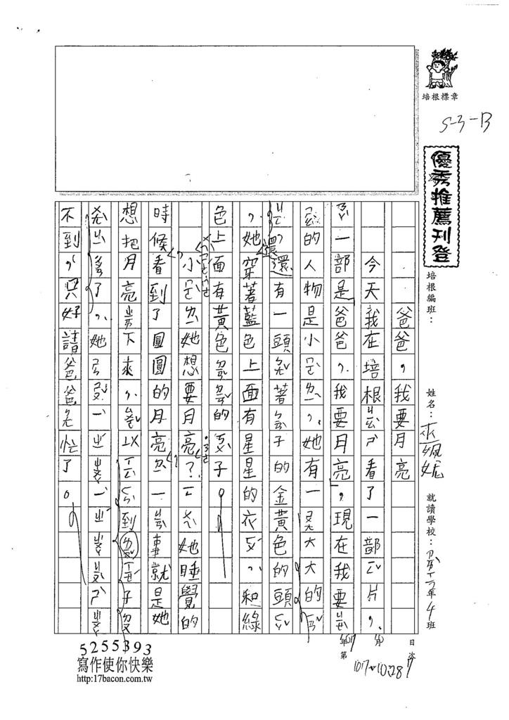 107WB207巫姵妮 (1).jpg