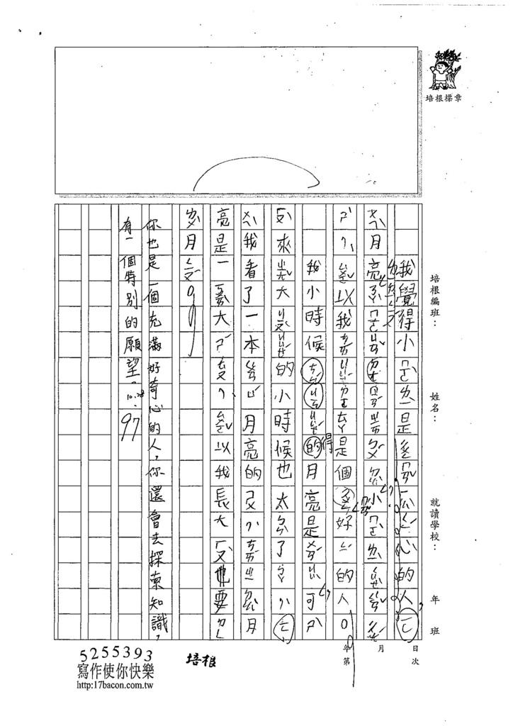 107WB207巫姵妮 (2).jpg