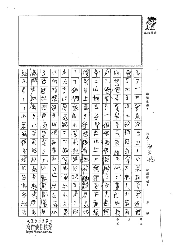 107WB207劉予涵 (2).jpg