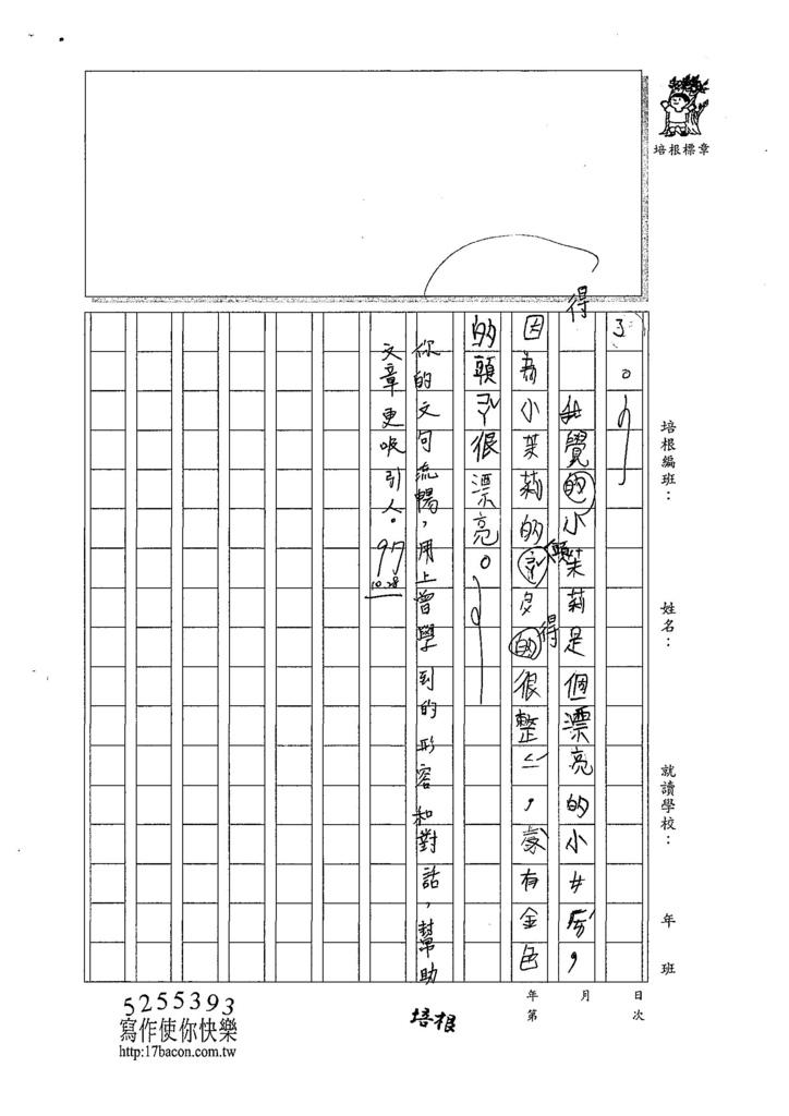107WB207劉予涵 (3).jpg