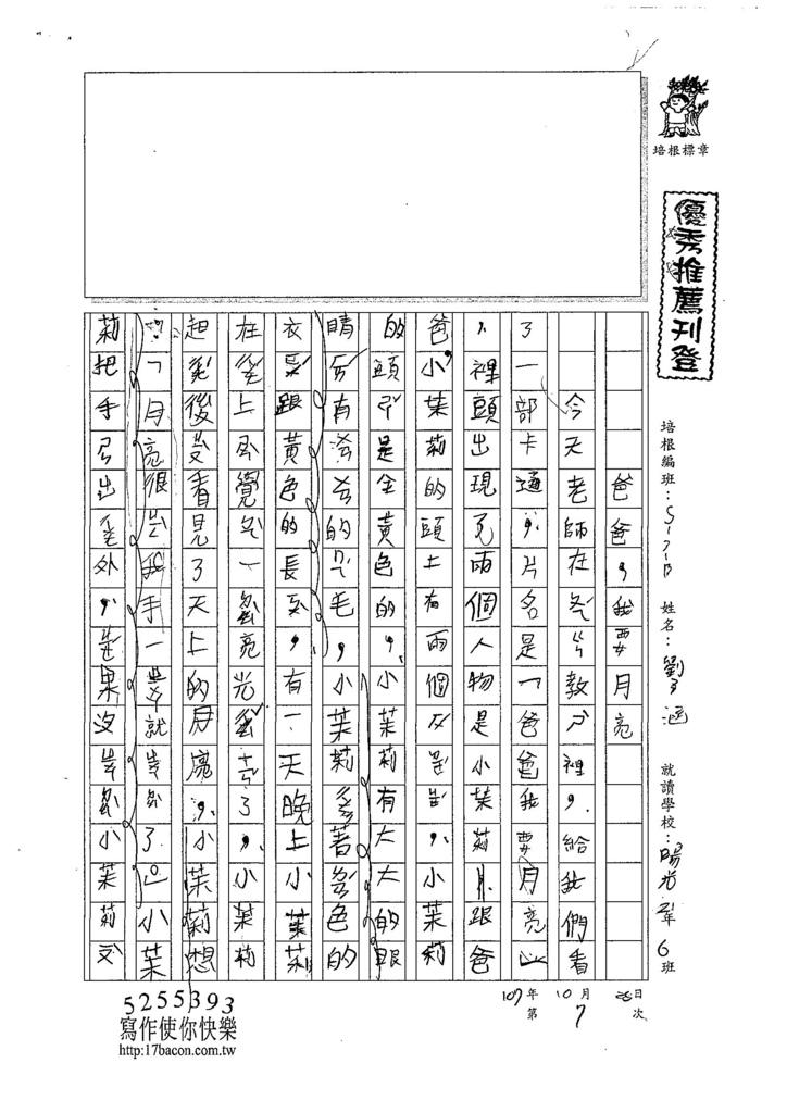 107WB207劉予涵 (1).jpg