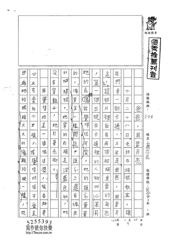 107WB207蕭亦辰 (1).jpg