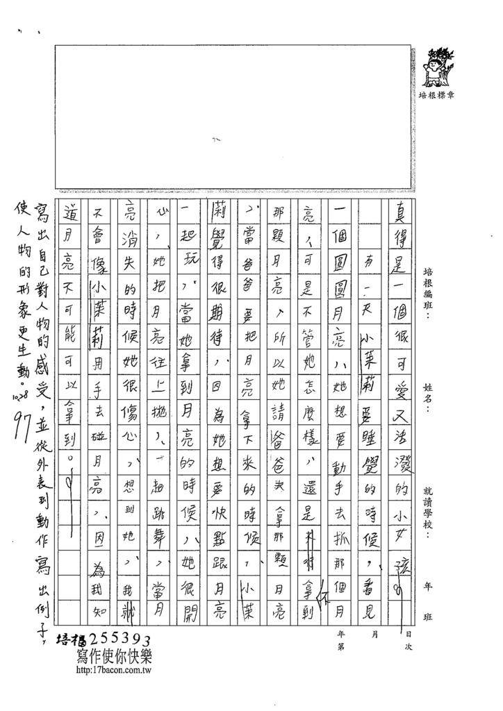 107WB207蕭亦辰 (2).jpg