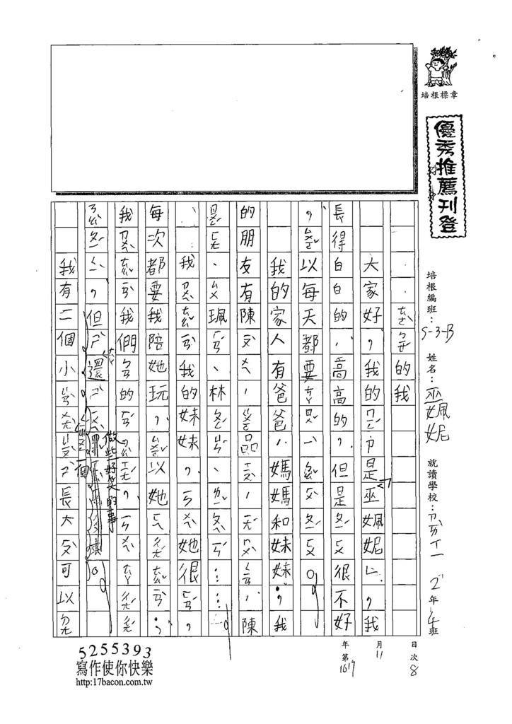 107WB208巫姵妮 (1).jpg