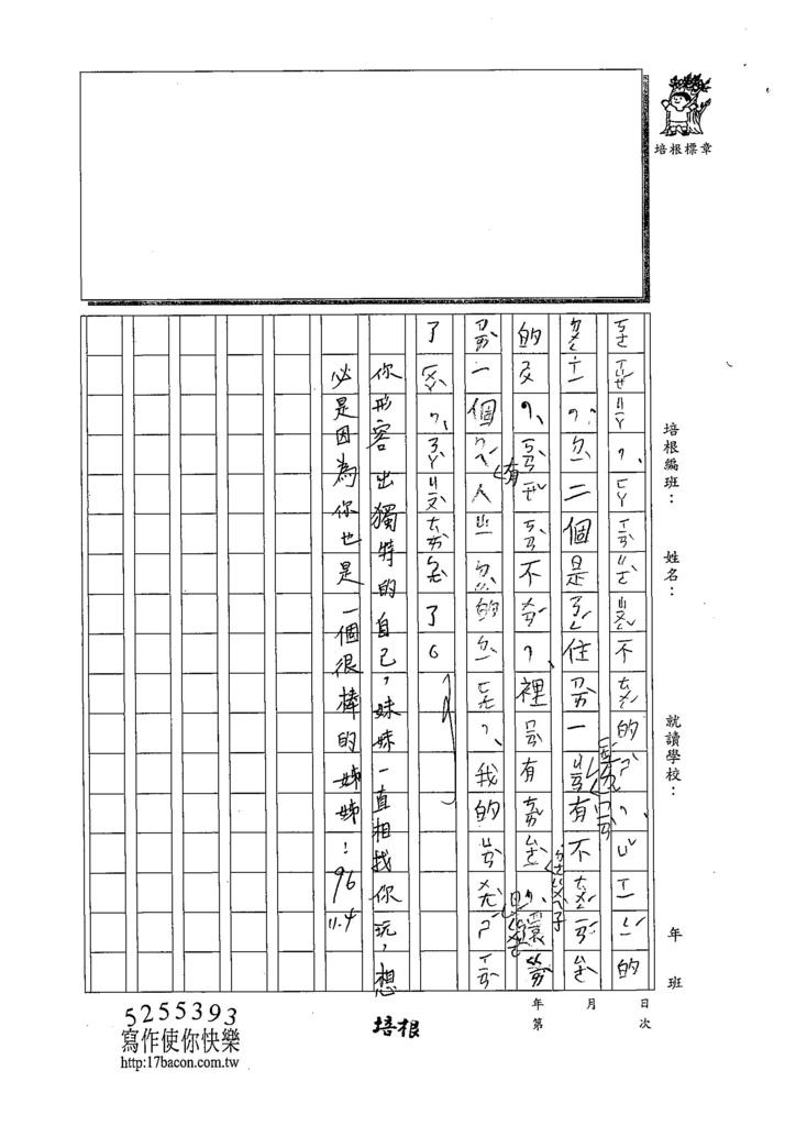 107WB208巫姵妮 (2).jpg