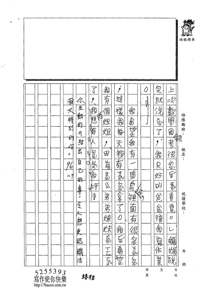107WB208楊依宸 (2).jpg