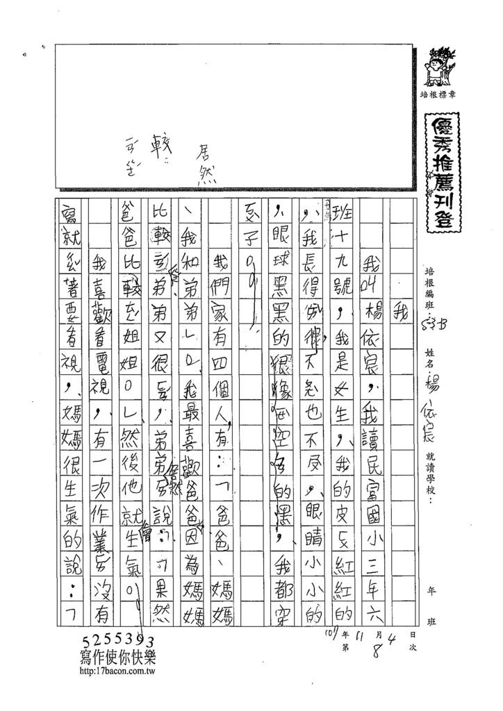 107WB208楊依宸 (1).jpg