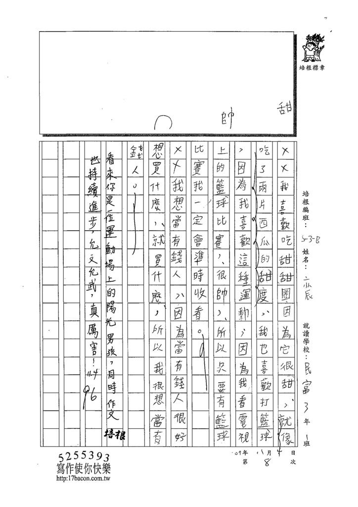 107WB208蕭亦辰 (2).jpg
