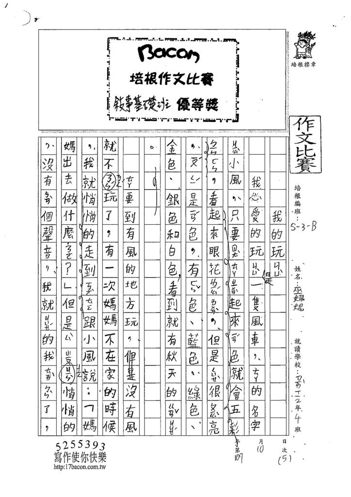 107WB205巫姵妮 (1).jpg
