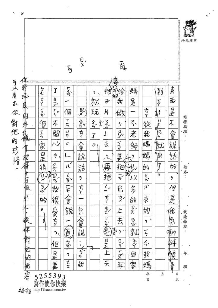 107WB205巫姵妮 (2).jpg