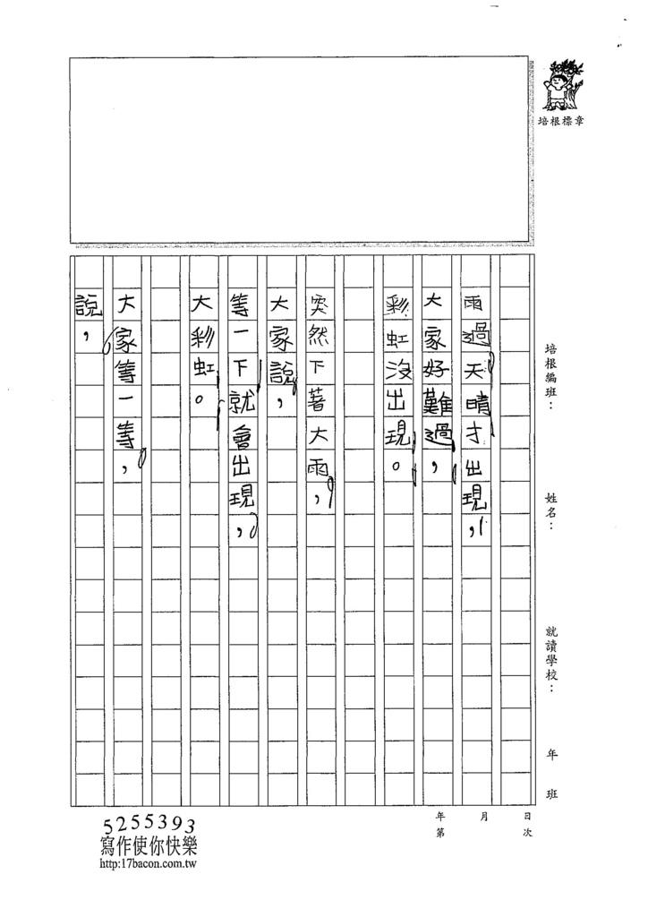 107W3209鄭筱瑾 (2).jpg