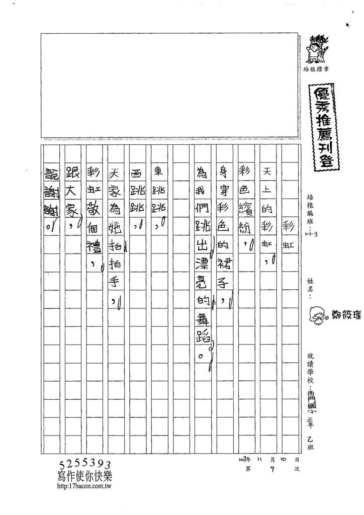107W3209鄭筱瑾 (1).jpg