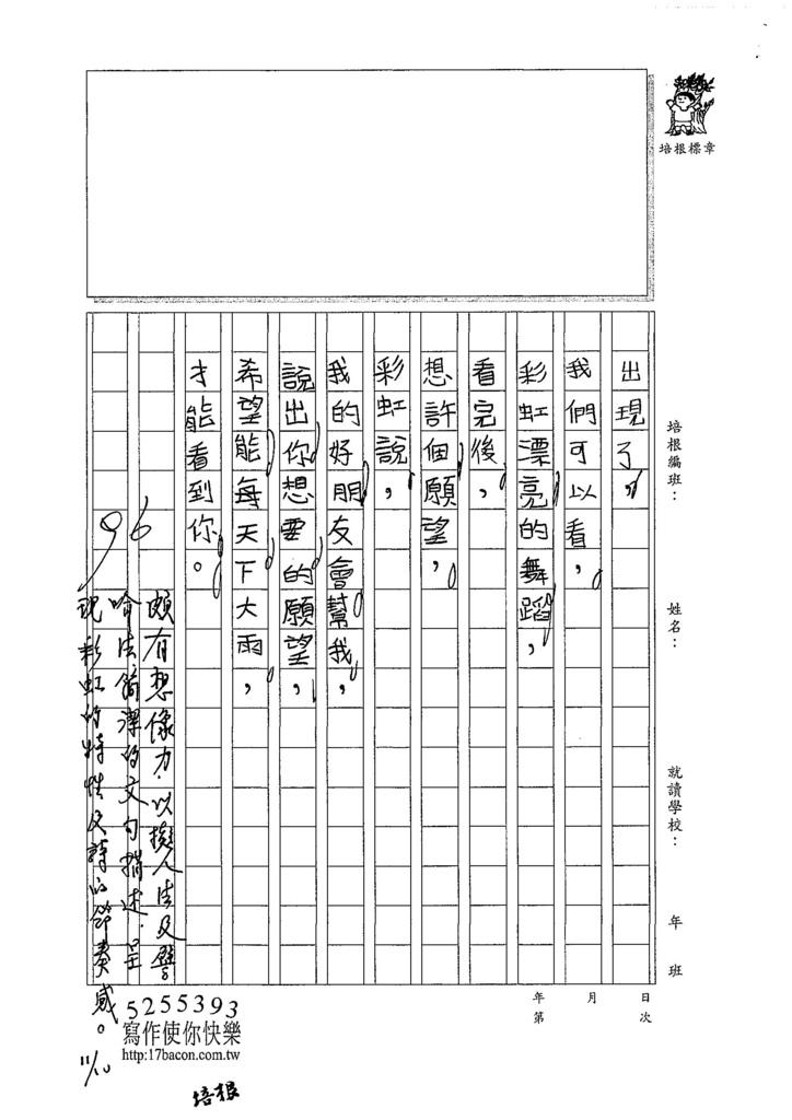 107W3209鄭筱瑾 (3).jpg