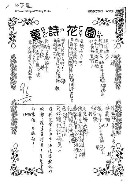 107W3208林芸翌.jpg