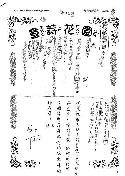 107W3208郭珉萱.jpg
