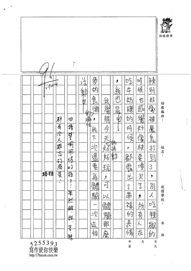107W4208張倢睿 (2).jpg