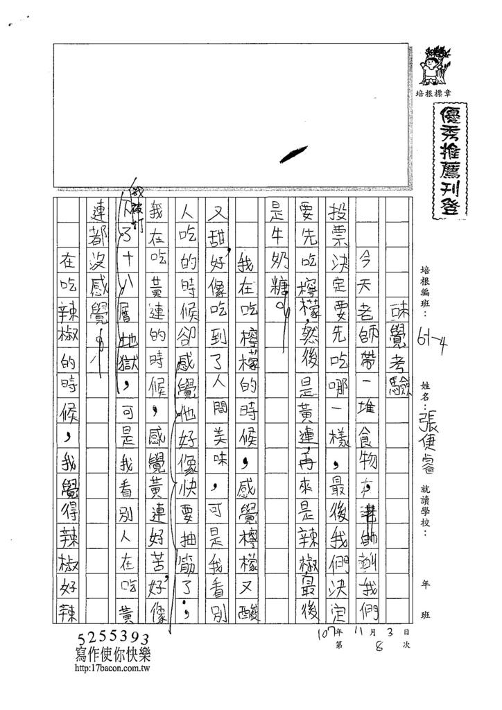 107W4208張倢睿 (1).jpg