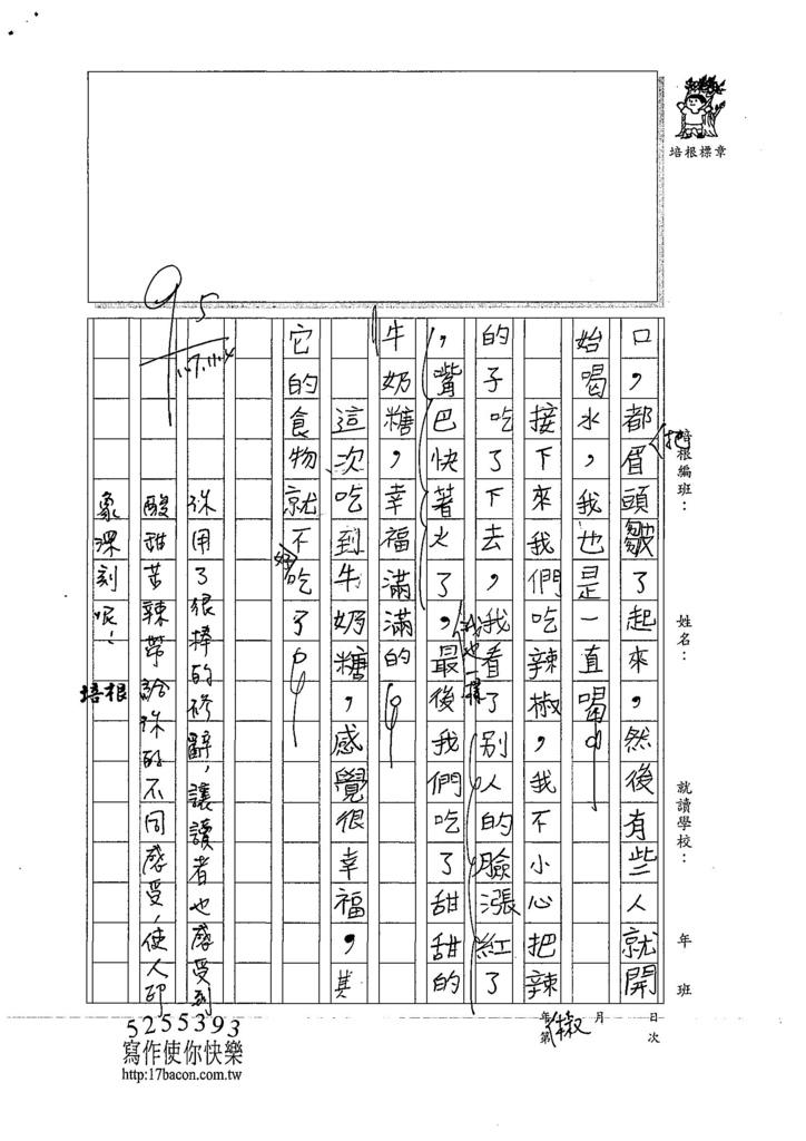 107W4208蔡逸璇 (2).jpg