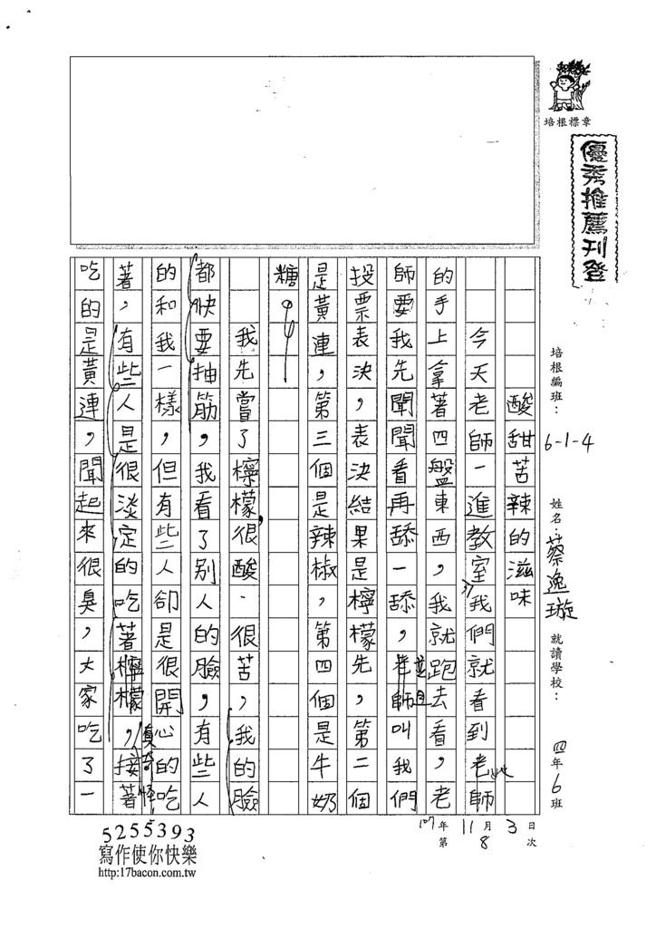 107W4208蔡逸璇 (1).jpg