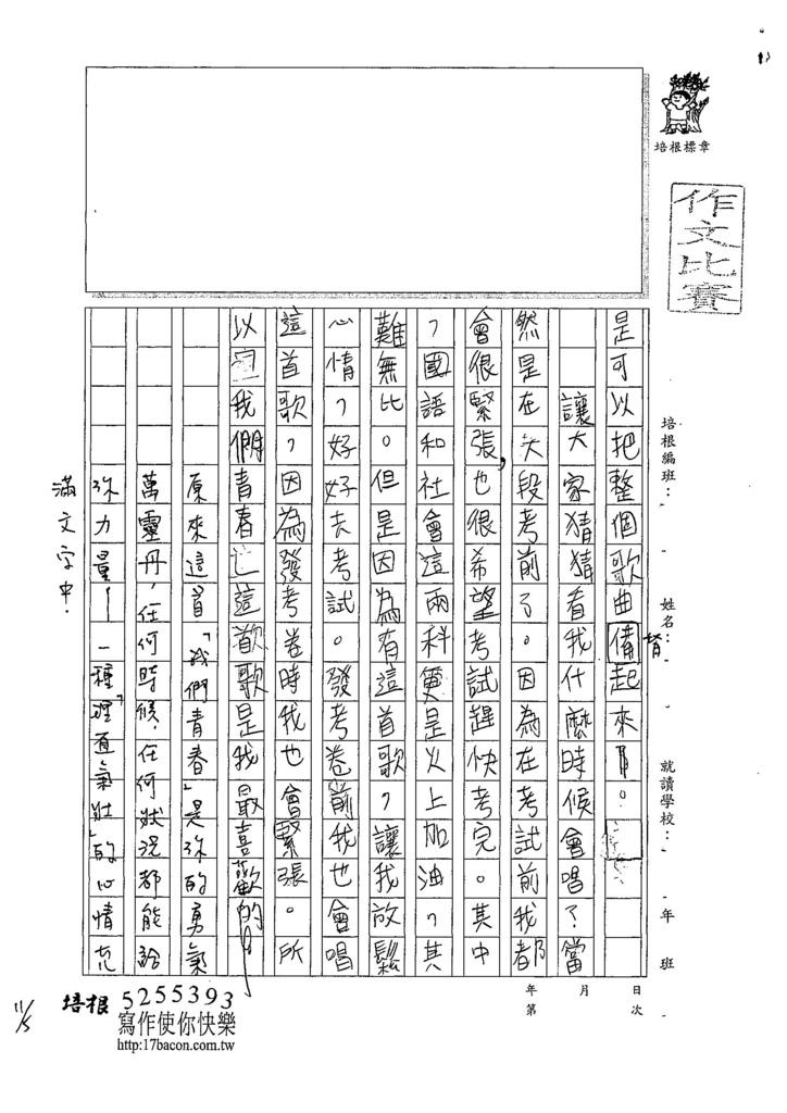 107W4205周羿均 (2).jpg