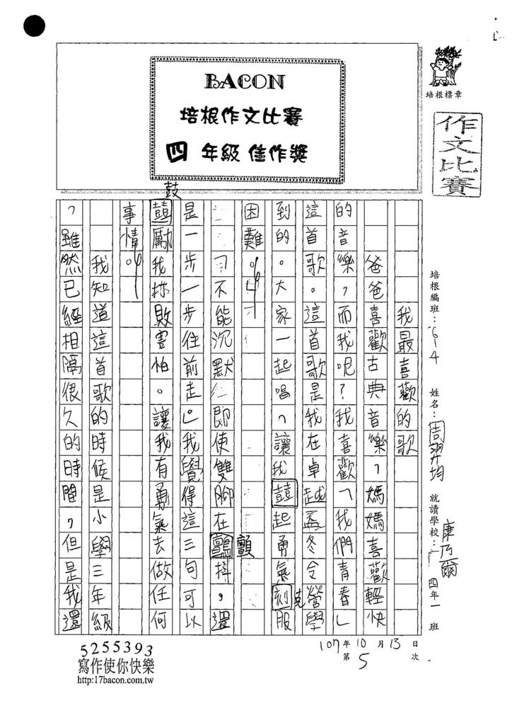 107W4205周羿均 (1).jpg