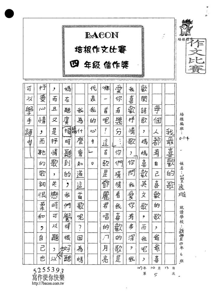 107W4205蔡逸璇 (1).jpg
