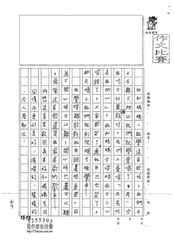 107W4205蔡逸璇 (2).jpg