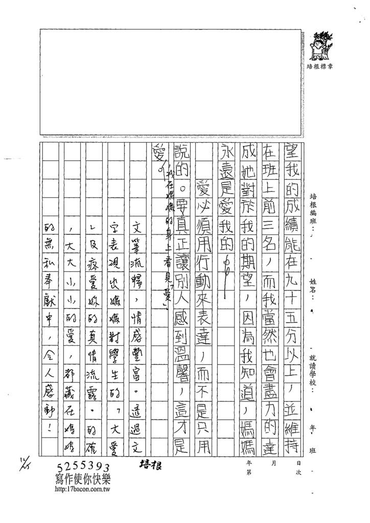 107W5205吳宜芮 (3).jpg