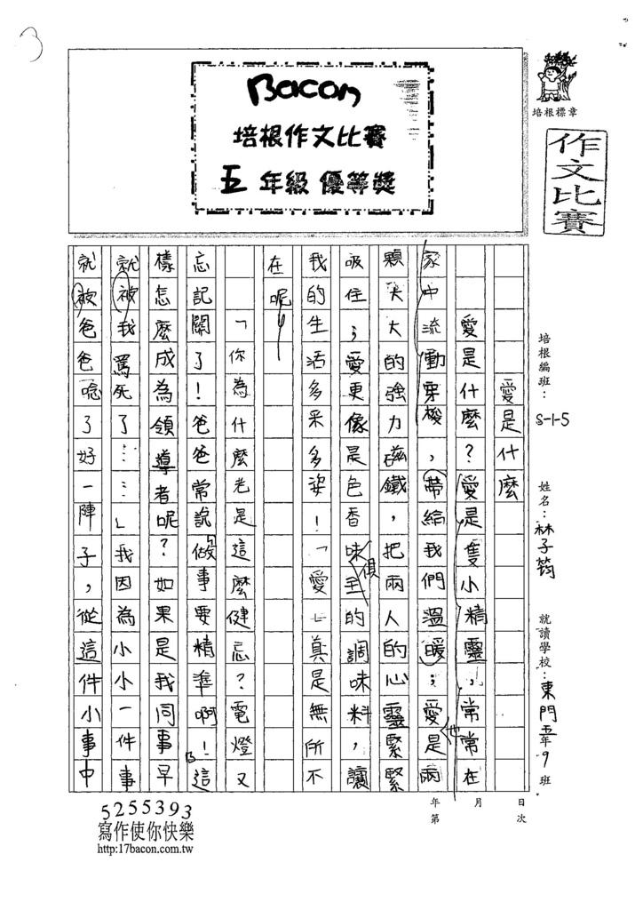 107W5205林子筠 (1).jpg