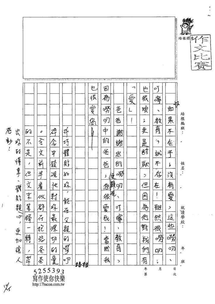 107W5205林子筠 (3).jpg
