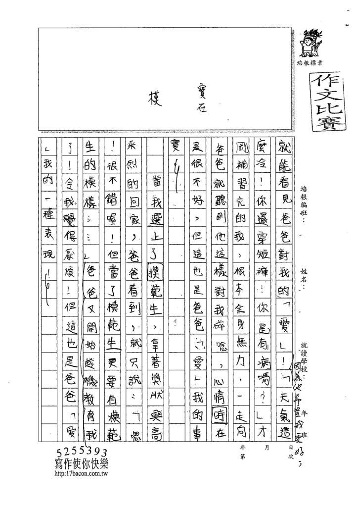107W5205林子筠 (2).jpg