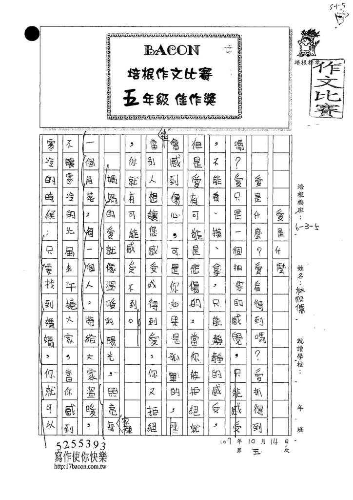 107W5205林欣儒 (1).jpg