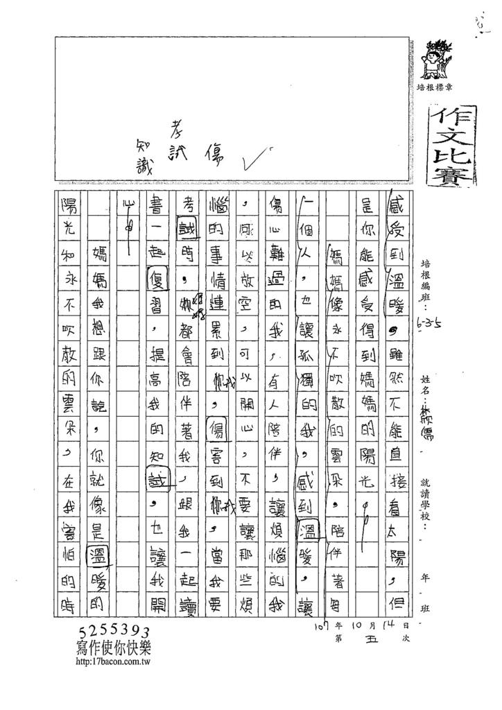 107W5205林欣儒 (2).jpg