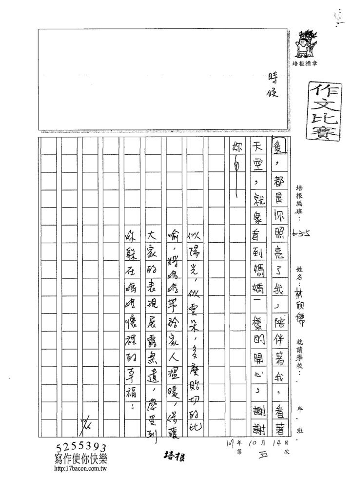 107W5205林欣儒 (3).jpg