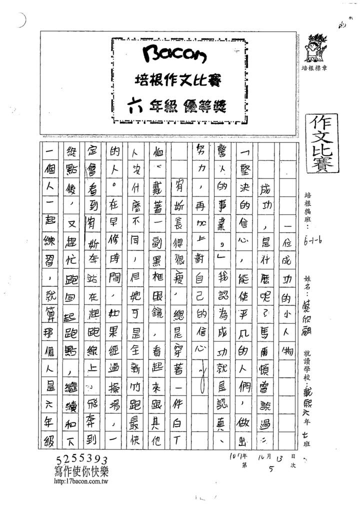 107W6205蔡欣融 (1).jpg