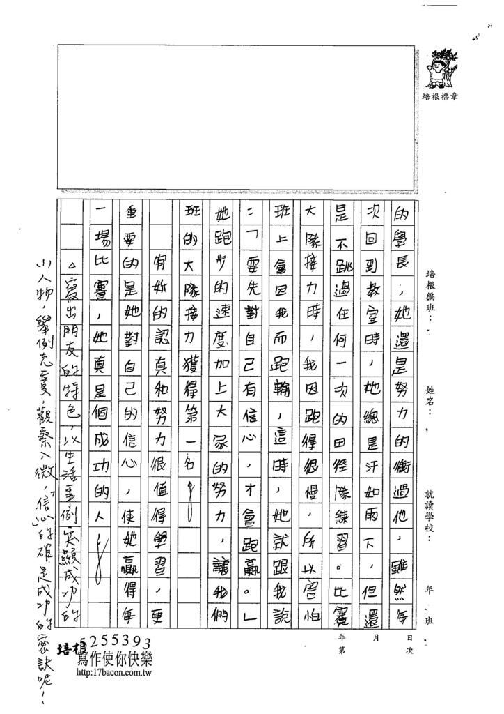 107W6205蔡欣融 (2).jpg