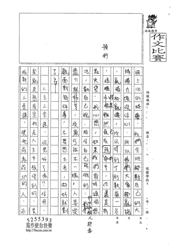 107WA205張鉯喬 (4).jpg