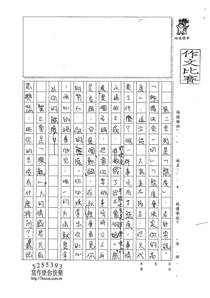 107WA205張鉯喬 (3).jpg